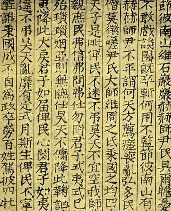 A page of the I Ching